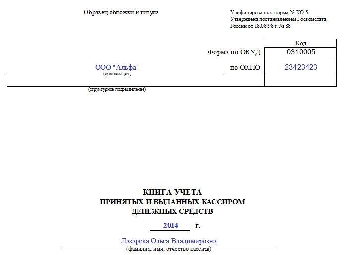 Образец Заполнение Книги Учета Наличных Денег Казахстан