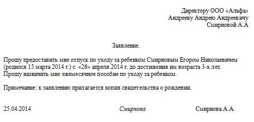 заявление на единовременное пособие в 2014 году образец