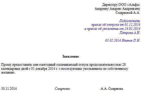 Заявление на получение патента для ип на 2016 год скачать в excel - c