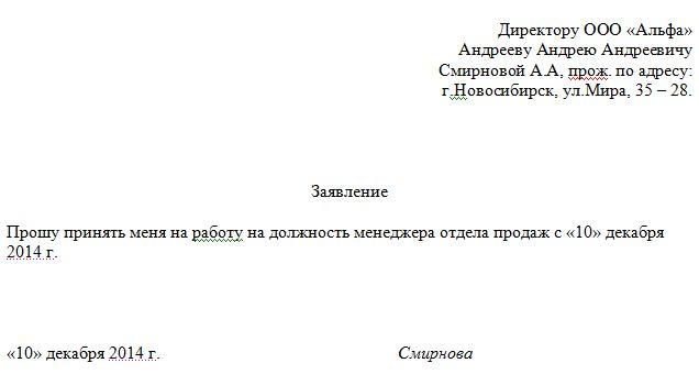 """Сценарий проекта """"Устройство на работу """""""