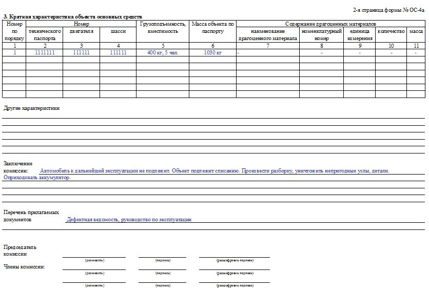 штраф за отсутствие договора на вывоз мусора в московской области