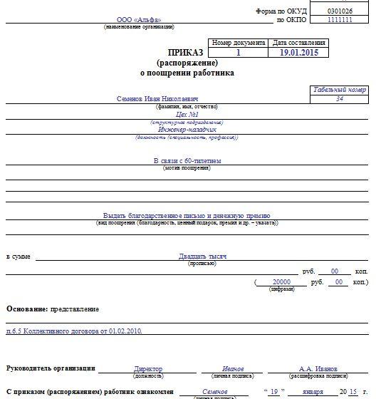 Образец заполнения приказа о поощрении
