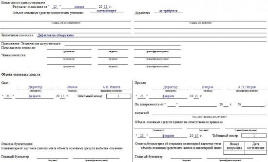 Пример заполнения формы ос 1