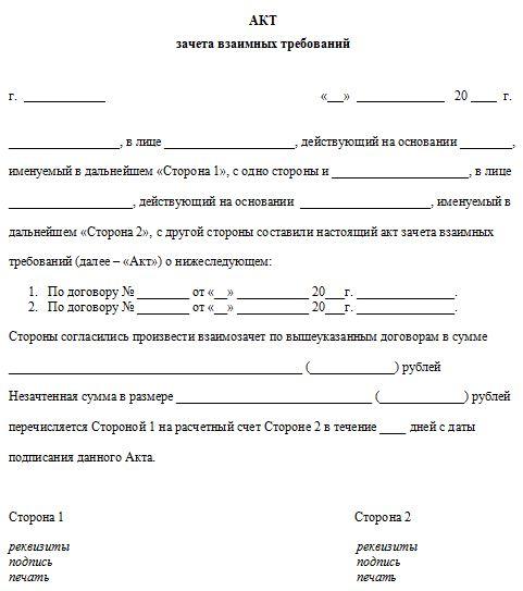 Образец акта зачета взаимных требований