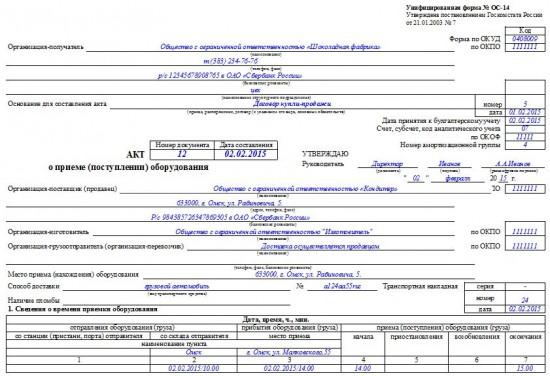 Образец акта ОС-14