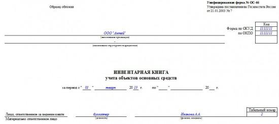 Титульный лист формы ОС-6б