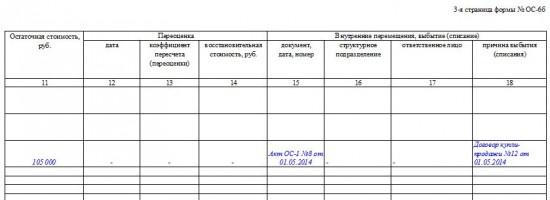 Форма ОС-6б стр.3